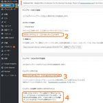 ブログタイトル変更時にやっておくこと【WordPress XeoryBase】