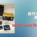 i9-9900k自作パソコン構成紹介