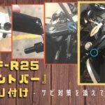 YZF-R25にマウントバーを取り付け 錆対策もあるよ