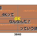 結局4Kとはなんなんだ?5分で理解!