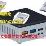 極端な事言えば、SSDはHDDと違って固定しなくてもいいという話。