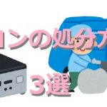 パソコンを処分するオススメな方法3選【無料~500円】