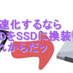 パソコンの高速化を希望か?ならばSSDを使うがいい。