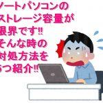 ノートパソコンの容量不足を解決!!増設方法5選!!