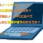 ノートPCの価格差の正体と適正価格の見極め方【初心者向け】