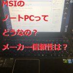 MSI製ノートPCのメーカー信頼性ってどうなの?