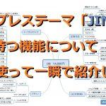 word pressテーマ「JIN」の機能一覧。画像にまとめました。一瞬で確認出来ます。