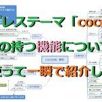 word pressテーマ「cocoon」の機能一覧。画像にまとめました。一瞬で確認出来ます。
