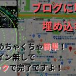 GoogleMapの地図をブログに埋め込む方法 8クリックで簡単埋め込み【word press】