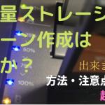 SSD HDDのクローン・コピーは同容量でも出来るのか? 出来ます!注意点有!