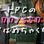 ノートパソコンのHDDをSSDに交換する方法 誰でも簡単に出来ちゃいますよ!