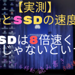 HDDとSSDの速度比較 実測で起動時間が8分の1になった話