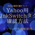 yahoo用LinkSwitchタグを取得する方法【Rinker設定】