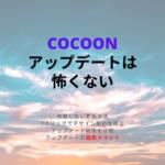 COCOONのアップデートは怖がらないで! 失敗しない更新方法と修正方法