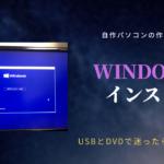 組み立てたPCにOS(Windows10)をインストールする 自作パソコンの作り方14-3