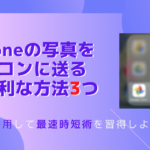 iPhone写真をパソコンに送る超簡単な方法3選 動画もOK大容量OK相互転送OK!!
