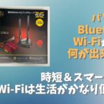 パソコンにBluetoothとWi-Fiって必要? あると何が出来るの?