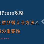 7クリックでワードプレスの記事を並び替える方法 直感操作で秒で並び替え
