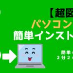 【超図解】LINEをパソコンにインストールする方法 2分で完了6ステップ