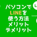 パソコンでLINEを使う方法とメリットとデメリットと注意点
