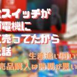 任天堂スイッチがヤマダ電機で普通に売ってたから買ってきた話 生産おいついてきたんちゃうか説