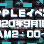 アップルイベント2020年9月まとめ