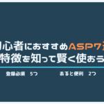 ブログ初心者にオススメのASP7選 登録必須の5つ&あると便利な2つ