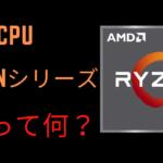RyzenシリーズのZenとは何?Zen,Zen+,Zen2,Zen3について解説