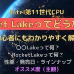 RocketLakeは言うほどロケットか?初心者にもわかる特徴とオススメ度