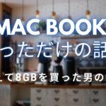 M1MacBook買った 動画編集するけど8GBにしたっていう話