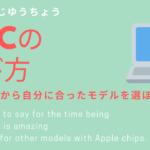 Macの選び方 種類は全6種類 各モデルの特徴とオススメモデルを紹介