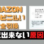 Amazonでコンビニ払い・代金引換を選択できない理由・原因は2つある