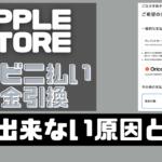 【裏技有】Appleストアの支払いでコンビニ払い等が選べない原因と対処法