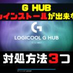 G HUBがアンインストールできない時の対処法3つ 基本から解説