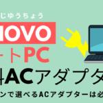 Lenovo公式の注文オプションの有料ACアダプターは必要か?