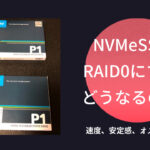 M.2(NVMe)SSDをRAID0にするとどうなる?速度や安定感は?オススメ度は?