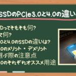 M.2(NVMe)SSDのPCIe4.0と3.0の違いは? 規格上2倍速いとこまで出せる!